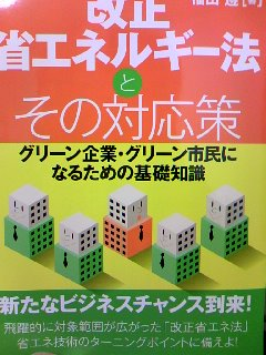 改正省エネルギー法の本
