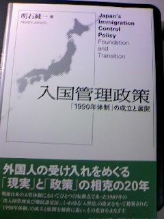 入国管理政策