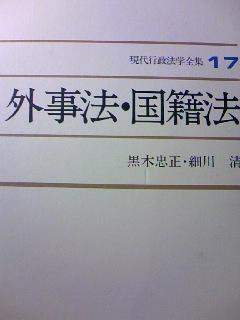 外事法・国籍法