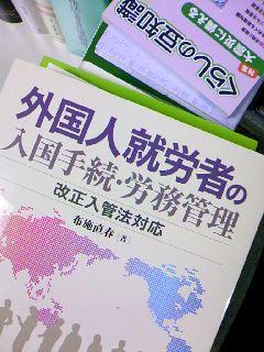 外国人就労者の入国手続・労務管理